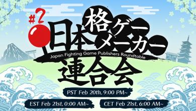 Photo of Llega la Mesa Redonda de Editores de Juegos de Lucha de Japón # 2
